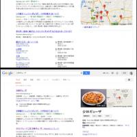 少林ギョーザGoogle検索