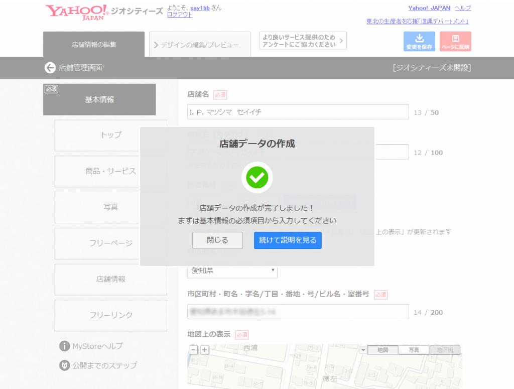 Capture #029 - 'Yahoo!ジオシティーズ マイストア - 店舗情報編集' - mystore_geocities_yahoo_co_jp_edit_index_id=3572&status=done