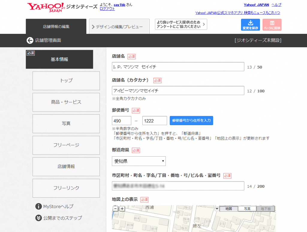 Capture #030 - 'Yahoo!ジオシティーズ マイストア - 店舗情報編集' - mystore_geocities_yahoo_co_jp_edit_index_id=3572
