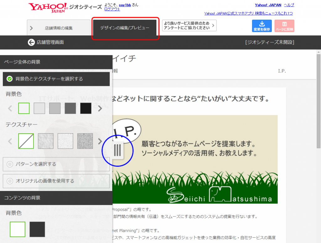 Capture #031 - 'Yahoo!ジオシティーズ マイストア - 店舗情報編集' - mystore_geocities_yahoo_co_jp_edit_index_id=3572