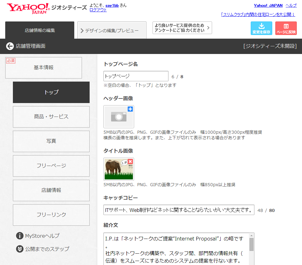 Capture #032 - 'Yahoo!ジオシティーズ マイストア - 店舗情報編集' - mystore_geocities_yahoo_co_jp_edit_top_id=3572