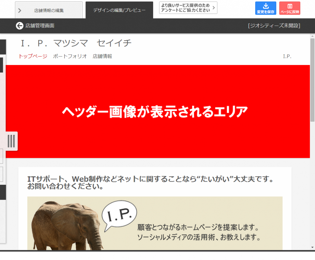 Capture #038 - 'Yahoo!ジオシティーズ マイストア - 店舗情報編集' - mystore_geocities_yahoo_co_jp_edit_top_id=3572
