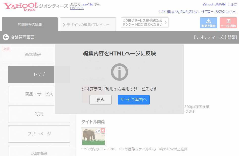 Capture #039 - 'Yahoo!ジオシティーズ マイストア - 店舗情報編集' - mystore_geocities_yahoo_co_jp_edit_top_id=3572#
